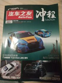 汽车之友【2018年12月15日第24期深度剖析TCR RS3 LMS赛车】