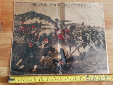 清代时期甲午战争宣传画威海卫激战之图