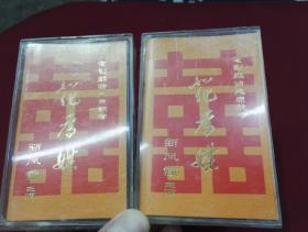 电影戏曲片原声带,新凤霞主演评剧《花为媒》磁带一套,2盘合拍。