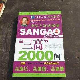 """中医专家谈保健:""""三高""""2000问"""