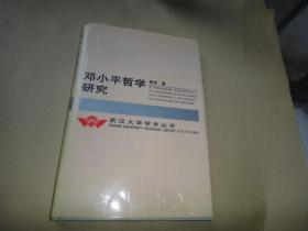 邓小平哲学研究(精装)