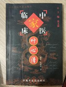 中国百年百名中医临床家丛书  叶心清
