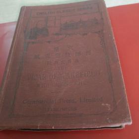 威克斐牧師傳 附華文釋義 1915年軟精裝g129  基本未翻閱