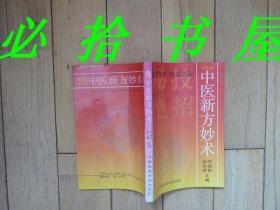 中医新方妙方术