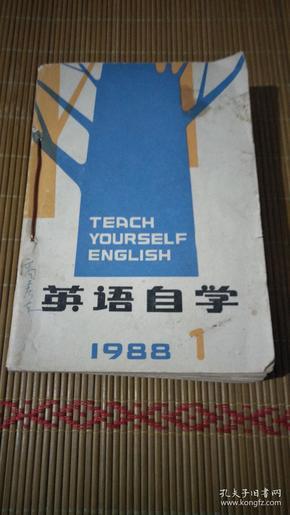 英语自学(1988年1-12期)