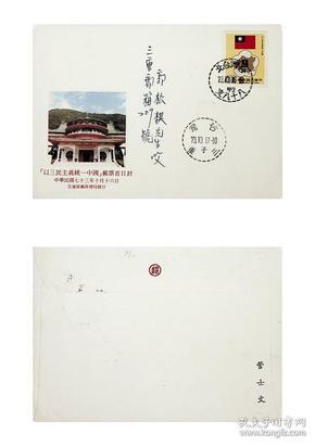 465台湾邮票特专212统一中国邮票首日实寄封 台北寄三重有到戳