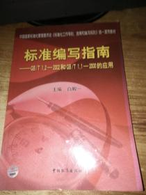 标准编写指南——GB/T1.2-2002和GB/T1.1-2000的应用(无盘)