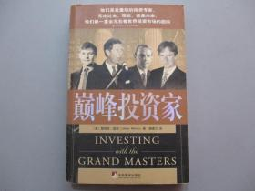 巅峰投资家
