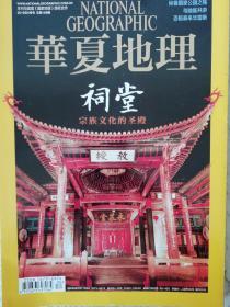 华夏地理2016.6祠堂 宗族文化的圣殿 收藏:莽币两千年