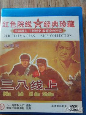 老电影 三八线上 DVD 正版