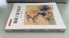 广成子 (广成子起名新书)