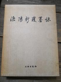 8开本画册:《洛阳新获墓志》