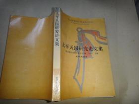 太平天国研究论文集.
