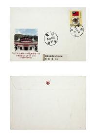 465台湾邮票特专212统一中国邮票首日实寄封 三重寄宜兰有到戳