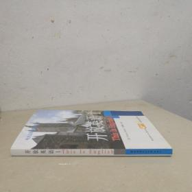 电大公共英语系列丛书:开放英语(1)