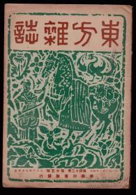 民国原版《东方杂志》第四十三卷第十五号 民国36年9月初版