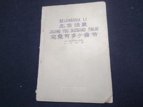 北京话里究竟有多少音节