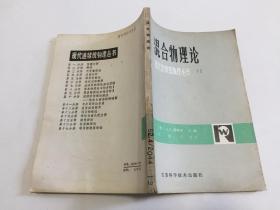 现代连续统物理丛书13《混合物理论》(83年一版一印3300册,馆藏)