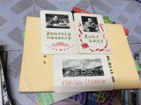 党的九大 胜利万岁 等卡片3张  带毛主席照片