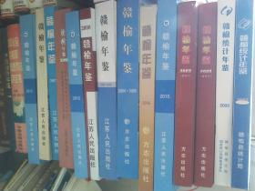 赣榆统计年鉴 2007