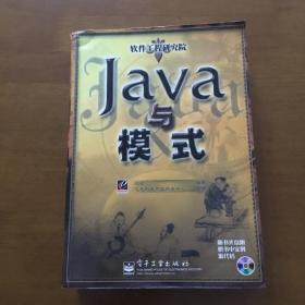 Java与模式 阎宏 著(正版无光盘)