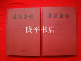 安溪茶经(上下册)吴桂海签赠