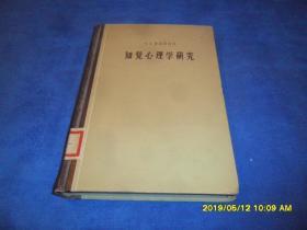 知觉心理学研究(58年1版1印)
