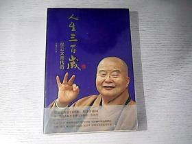 人生三百岁:星云大师传奇(未拆封)