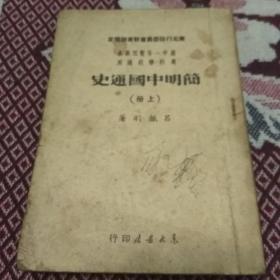 民国学校用教科书:简明中国通史(上册)
