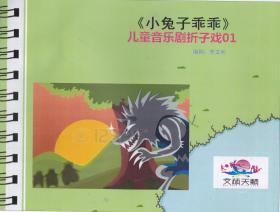 《小兔子乖乖》——儿童音乐剧折子戏01