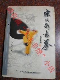 宋氏形意拳 宋光华 2000年 339页 8品