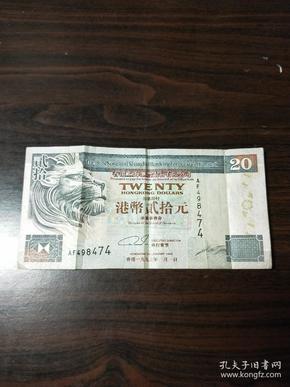 20元港币   香港上海汇丰银行有限公司