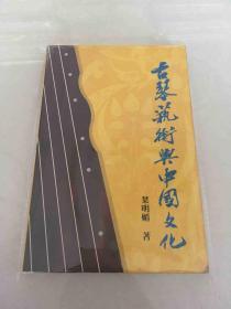 古琴艺术与中国文化