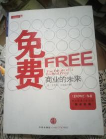 免费:商业的未来