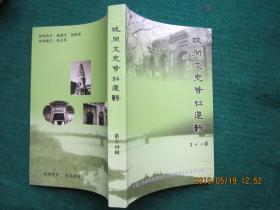 城关文史资料选辑 第十四辑