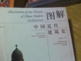 图解中国近代建筑史