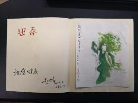 中国美院赵延年教授1979年致东京内山书店主人内山嘉吉版画贺卡