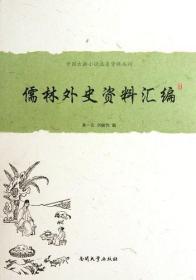 儒林外史资料汇编 (32开精装 全一册)