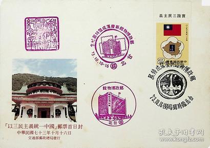 465台湾邮票特专212统一中国邮票首日封 贴标语边套票 销台北首日临局戳和邮博馆新厦落成纪念戳及风景戳
