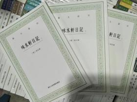 艺文丛刊:味水轩日记(套装上中下册)