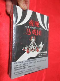 夜晚马戏团   【全新未开封】