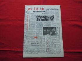哈尔滨铁道报===原版老报纸===1993年5月4日===4版全。纪念【五四】表彰先进。光荣榜名单。我局公安系统举行隆重授衔仪式。掀起学习【魏宝义】热潮