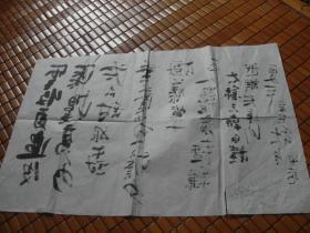 甘肃定西教育学院元木水书法一张:天净沙(46X69)CM【永久包真】