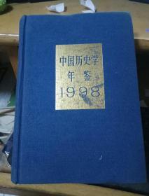 中国历史学年鉴1998