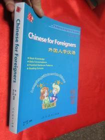 外国人学汉语  【16开】