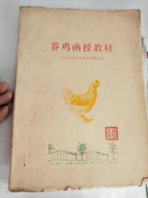 养鸡函授教材
