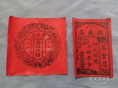 (夹4)清末民国 掖县 洪聚昌 老商号 茶食,月饼广告各一张,尺寸15*15,15.5*11cm