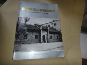 鄂豫皖革命根据地图集 一版一印