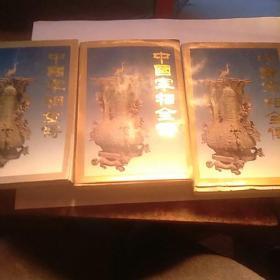 中国宰相全传(上中下)3本合售