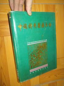 中国特色医疗大全(第一分册) 16开,精装